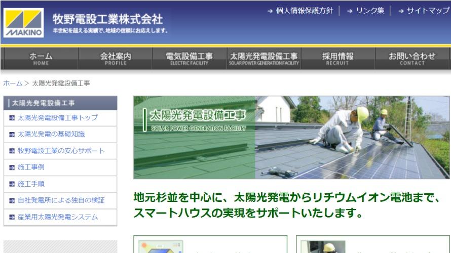 牧野電設工業で太陽光発電を設置した方の口コミ