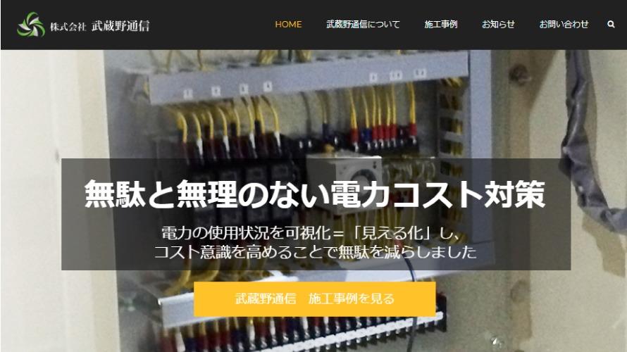 武蔵野通信で太陽光発電を設置した方の口コミ