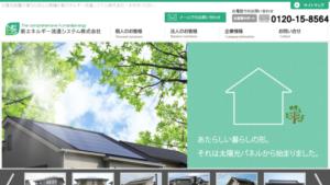 【太陽光発電】新エネルギー流通システムの口コミ