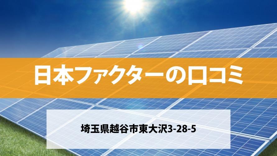 日本ファクターで太陽光発電を設置した方の口コミ