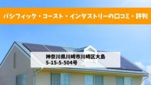 【太陽光発電】パシフィック・コースト・インダストリーの口コミ