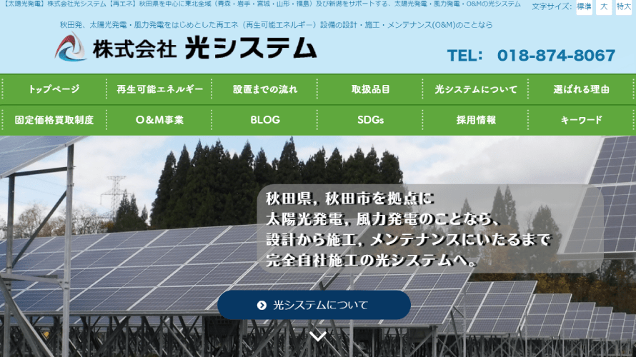 光システムで太陽光発電を設置した方の口コミ