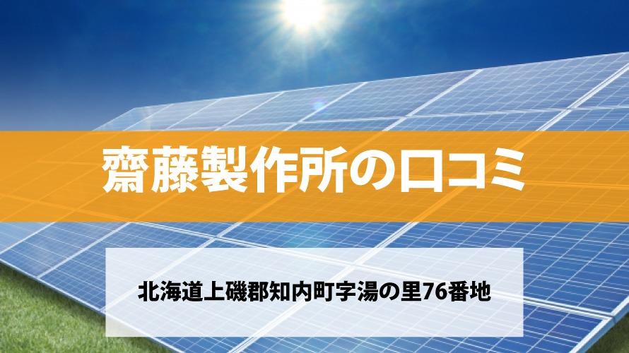 齋藤製作所で太陽光発電を設置した方の口コミ