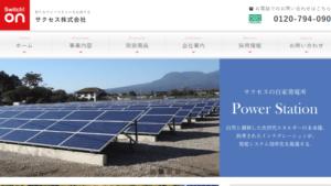 サクセスで太陽光発電を設置した方の口コミ
