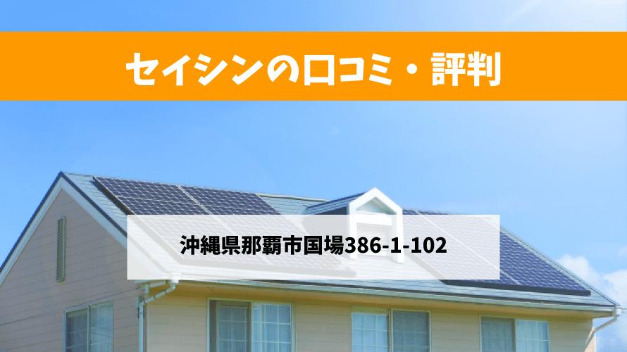 セイシンで太陽光発電を設置した方の口コミ