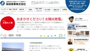 柴田商事で太陽光発電を設置した方の口コミ