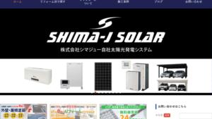シマジューで太陽光発電を設置した方の口コミ