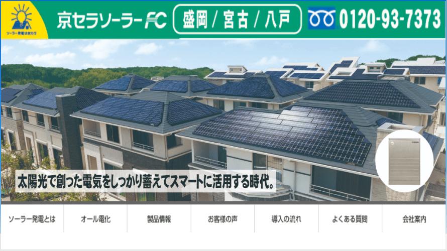 東日本ソラナで太陽光発電を設置した方の口コミ