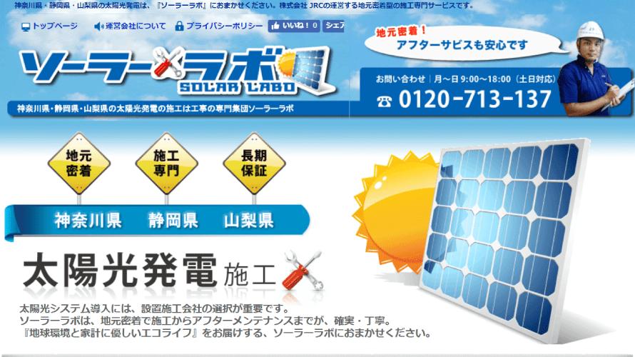 ソーラーラボで太陽光発電を設置した方の口コミ