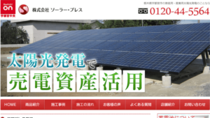 ソーラー・ブレスで太陽光発電を設置した方の口コミ