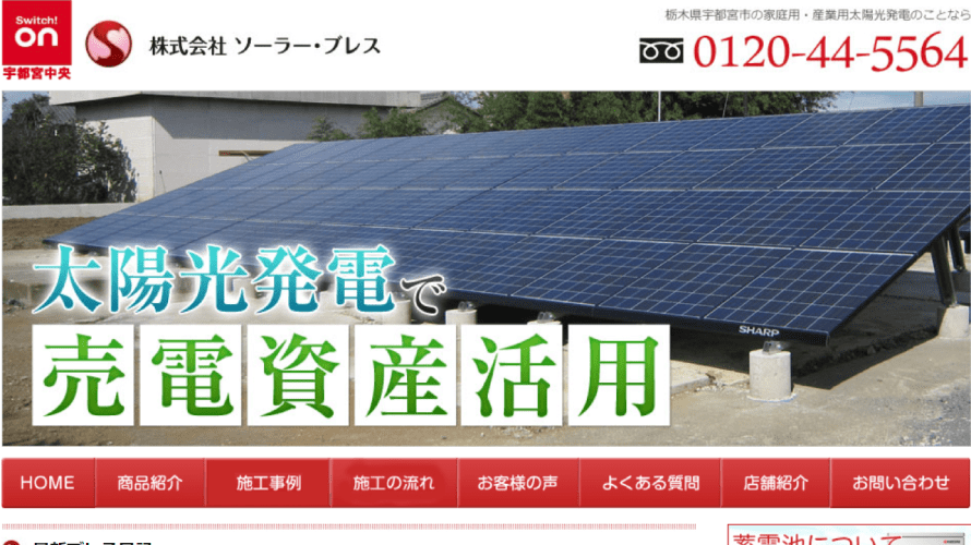 株式会社ソーラー・ブレス