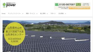 エスパワーで太陽光発電を設置した方の口コミ