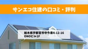サンエコ住建で太陽光発電を設置した方の口コミ