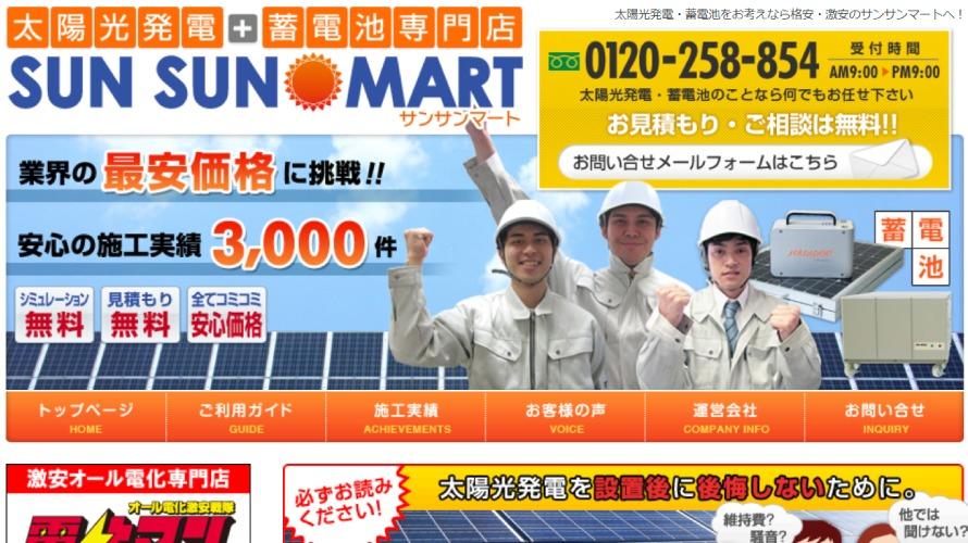 サンサンマートで太陽光発電を設置した方の口コミ