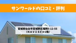 サンワールドで太陽光発電を設置した方の口コミ
