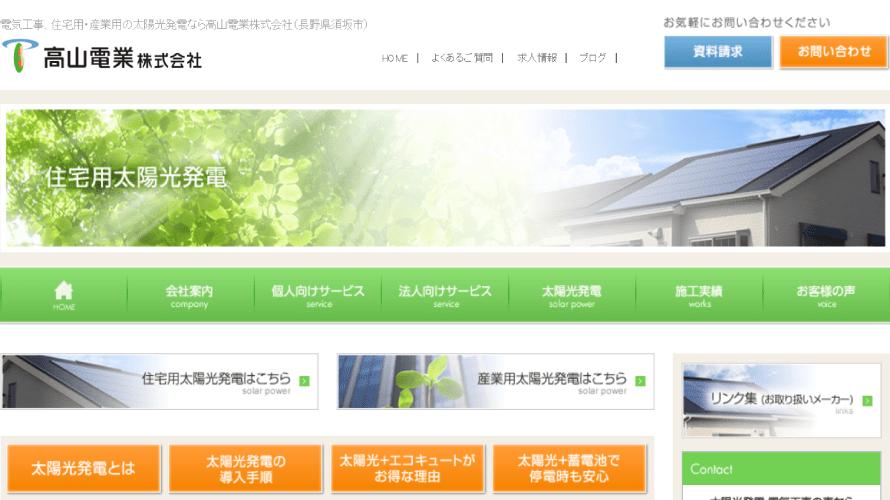 高山電業株式会社