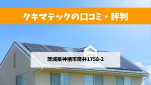 タキマテックで太陽光発電を設置した方の口コミ