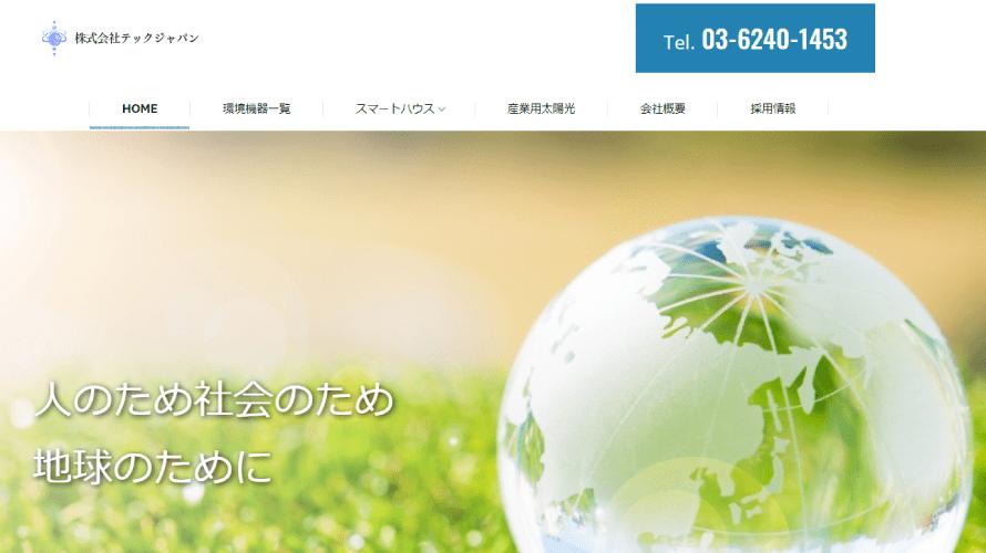 テックジャパンで太陽光発電を設置した方の口コミ