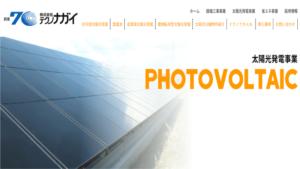テクノナガイで太陽光発電を設置した方の口コミ