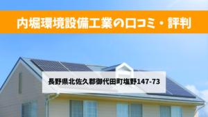 内堀環境設備工業で太陽光発電を設置した方の口コミ