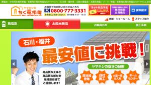 ホームセンターヤマキシで太陽光発電を設置した方の口コミ