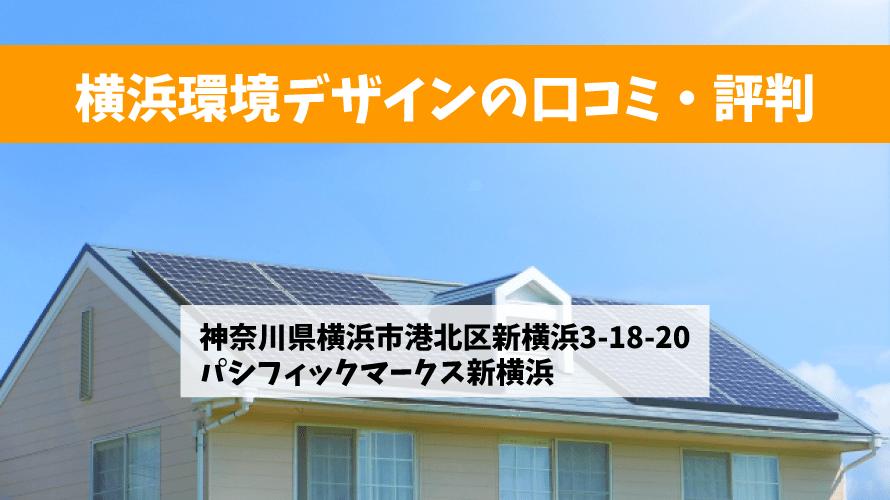 横浜環境デザインで太陽光発電を設置した方の口コミ