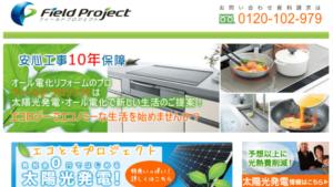 フィールドプロジェクトで太陽光発電を設置した方の口コミ