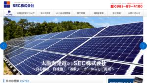 エスイーシーで太陽光発電を設置した方の口コミ