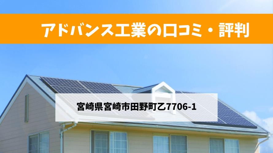 アドバンス工業で太陽光発電を設置した方の口コミ