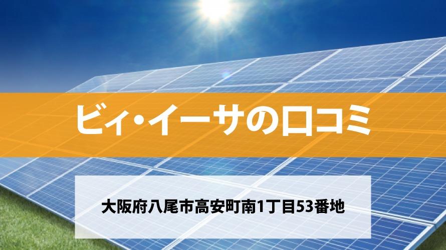 ビィ・イーサで太陽光発電を設置した方の口コミ