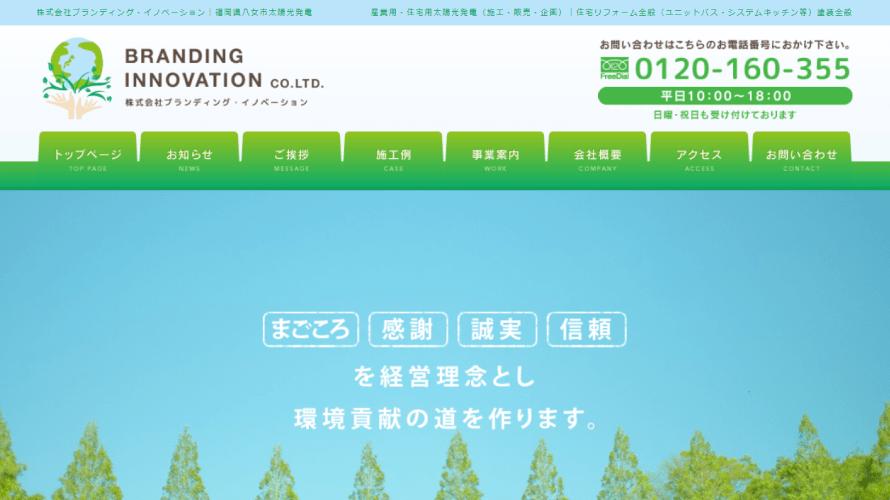 【太陽光発電】ブランディング・イノベーションの口コミ