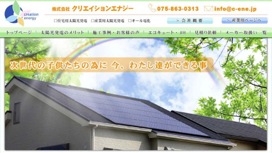 クリエイションエナジーで太陽光発電を設置した方の口コミ