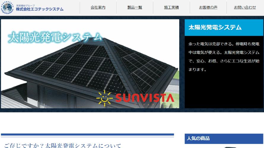 エコテックシステムで太陽光発電を設置した方の口コミ