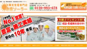 中京ソーラーで太陽光発電を設置した方の口コミ