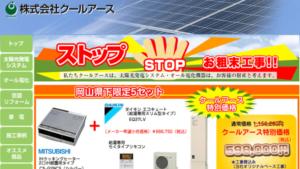 クールアースで太陽光発電を設置した方の口コミ