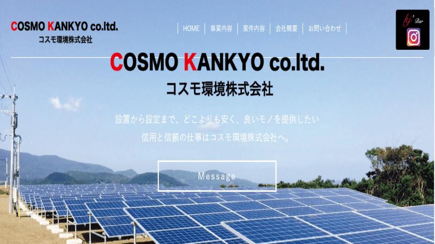 コスモ環境で太陽光発電を設置した方の口コミ