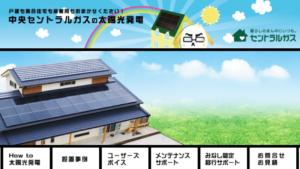 中央セントラルガスで太陽光発電を設置した方の口コミ