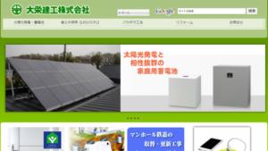 大栄建工で太陽光発電を設置した方の口コミ