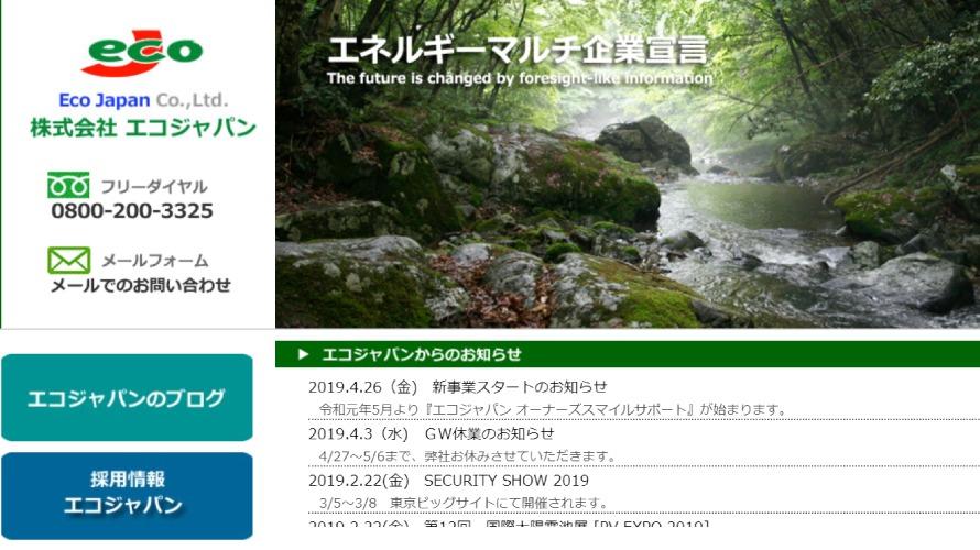 エコジャパンで太陽光発電を設置した方の口コミ