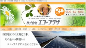 エコプラザで太陽光発電を設置した方の口コミ