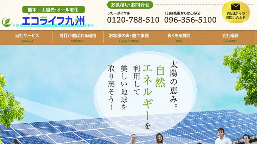 エコライフ九州で太陽光発電を設置した方の口コミ