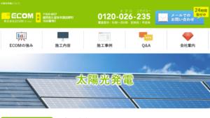 ECOMで太陽光発電を設置した方の口コミ