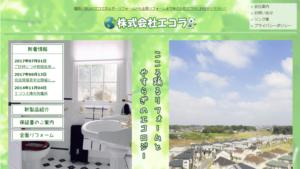 エコラ(福岡支店)で太陽光発電を設置した方の口コミ