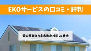 EKOサービスで太陽光発電を設置した方の口コミ