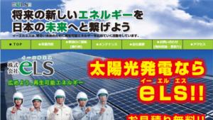 イーエルエスで太陽光発電を設置した方の口コミ