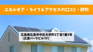 【太陽光発電】エネルギア・ライフ&アクセスの口コミ