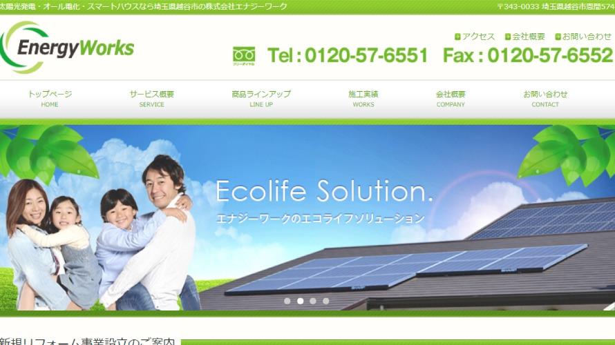 エナジーワークで太陽光発電を設置した方の口コミ