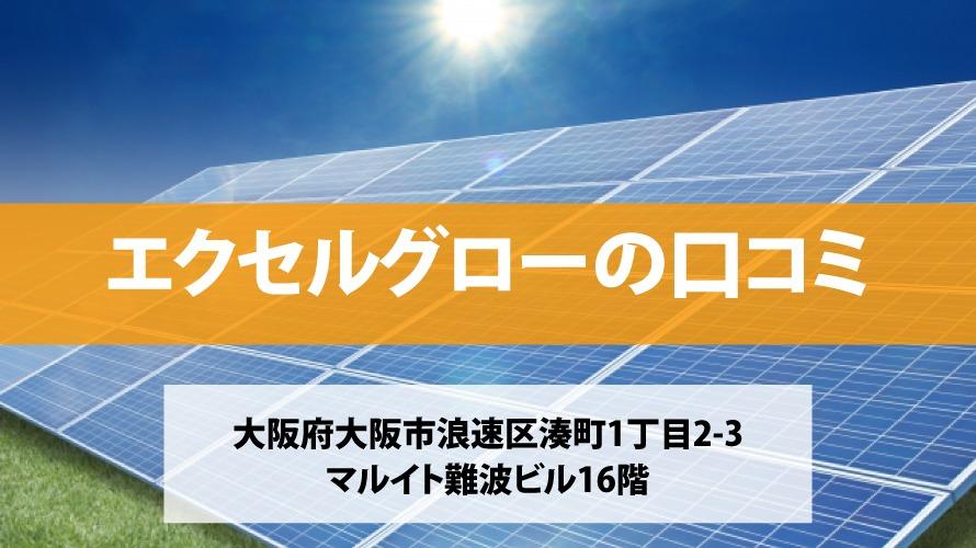エクセルグローで太陽光発電を設置した方の口コミ