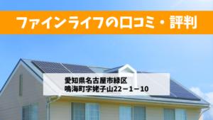 ファインライフで太陽光発電を設置した方の口コミ