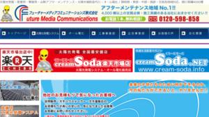 【太陽光発電】フューチャーメディアコミュニケーションズの口コミ
